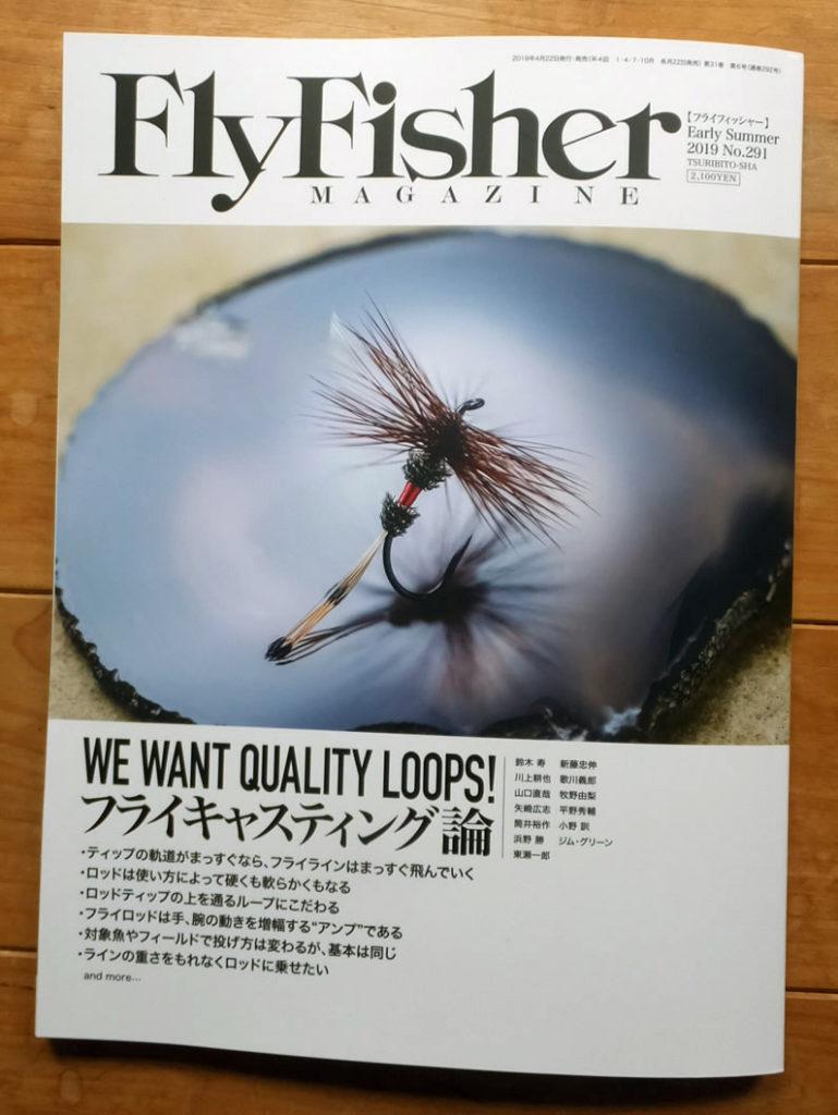FlyFisher No.291の表紙
