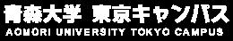 青森大学東京キャンパス